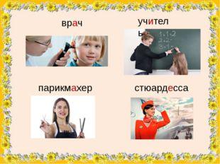 врач учитель парикмахер стюардесса