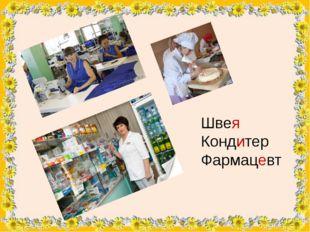 Швея Кондитер Фармацевт