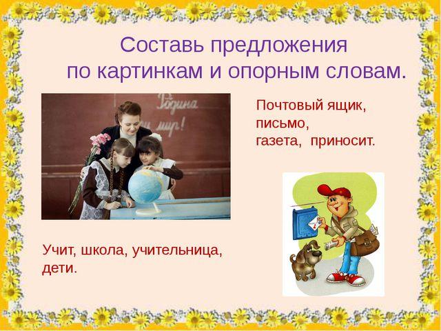 Составь предложения по картинкам и опорным словам. Учит, школа, учительница,...