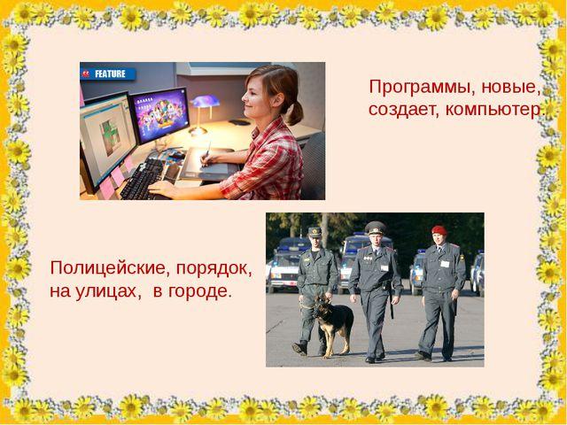 Полицейские, порядок, на улицах, в городе. Программы, новые, создает, компью...