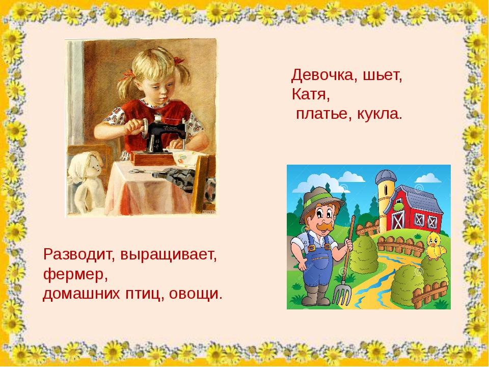 Девочка, шьет, Катя, платье, кукла. Разводит, выращивает, фермер, домашних п...