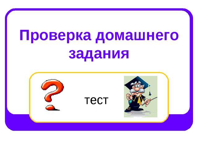 Проверка домашнего задания тест