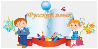 C:\Users\user\Desktop\картинки русский язык\naslovna.jpg