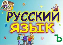 C:\Users\user\Desktop\картинки русский язык\images.jpg