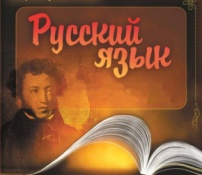 C:\Users\user\Desktop\картинки русский язык\1352366984_22985-1u.jpg