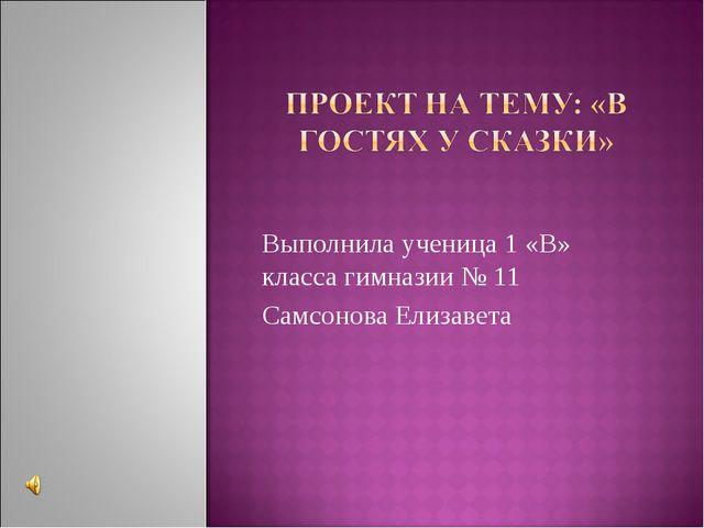 Выполнила ученица 1 «В» класса гимназии № 11 Самсонова Елизавета