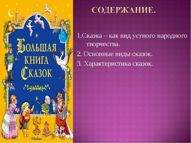 1.Сказка – как вид устного народного творчества. 2. Основные виды сказок. 3....