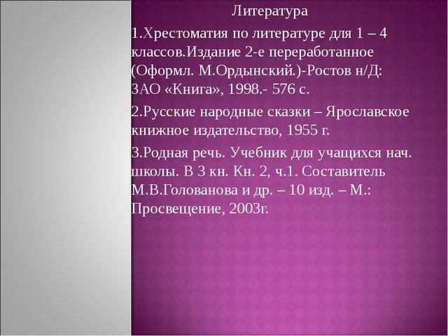 Литература 1.Хрестоматия по литературе для 1 – 4 классов.Издание 2-е перерабо...