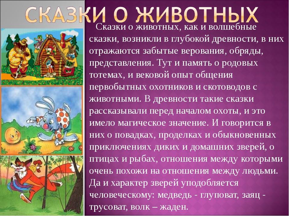 Сказки о животных, как и волшебные сказки, возникли в глубокой древности, в...
