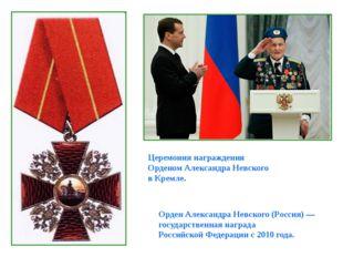 Орден Александра Невского (Россия) — государственная награда Российской Федер