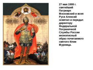 27 мая 1999 г. святейший Патриарх Московский и всея Руси Алексий освятил и п