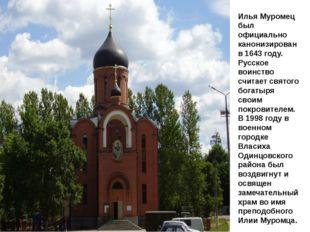 Илья Муромец был официально канонизирован в 1643 году. Русское воинство счита