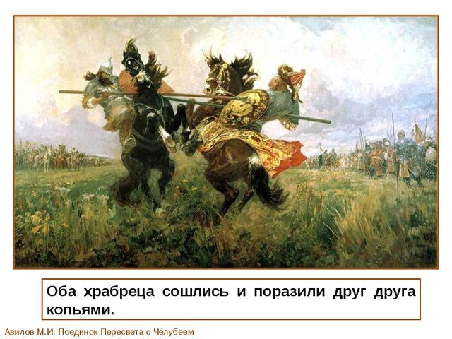Оба храбреца сошлись и поразили друг друга копьями. Авилов М.И. Поединок Пере...