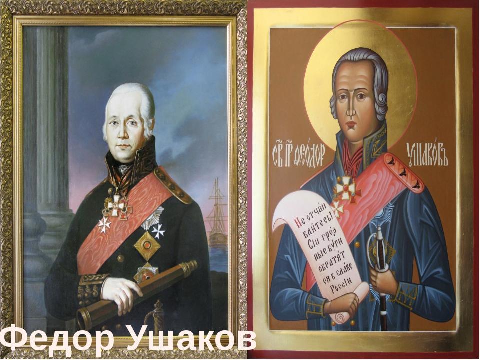Федор Ушаков