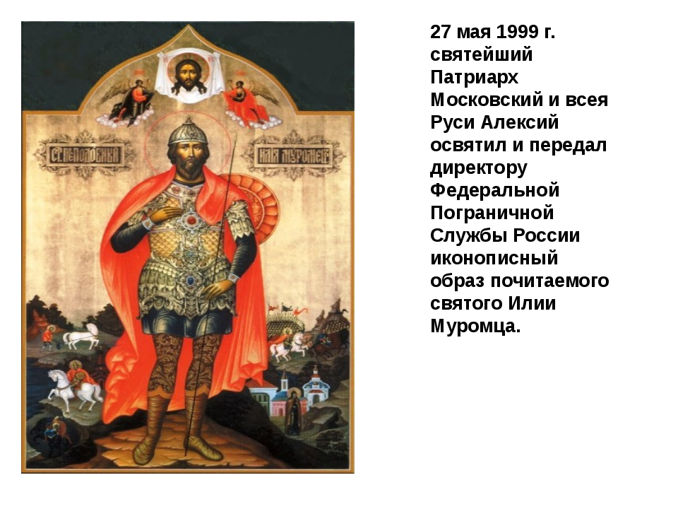 27 мая 1999 г. святейший Патриарх Московский и всея Руси Алексий освятил и п...