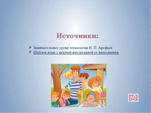 Занимательные уроки технологии И. П. Арефьев Шаблон игры с краткой инструкцие