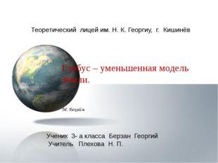 Глобус – уменьшенная модель Земли. М. Бехайм Теоретический лицей им. Н. К. Ге