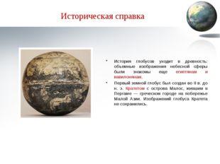 Историческая справка История глобусов уходит в древность: объемные изображени