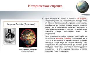 Историческая справка Чуть больше мы знаем о глобусе Аль-Бируни, энциклопедист