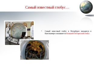 Самый известный глобус… Самый известный глобус в Петербурге находится в Кунст