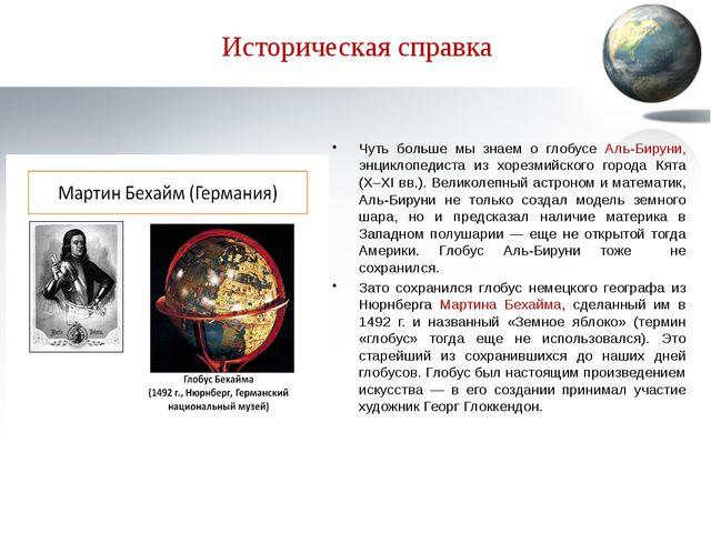 Историческая справка Чуть больше мы знаем о глобусе Аль-Бируни, энциклопедист...