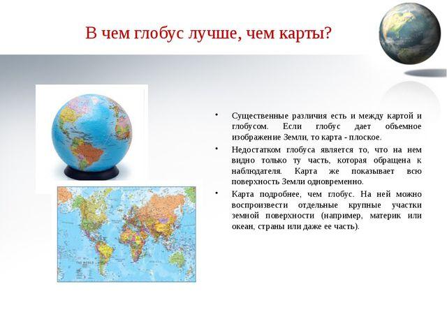 В чем глобус лучше, чем карты? Существенные различия есть и между картой и гл...
