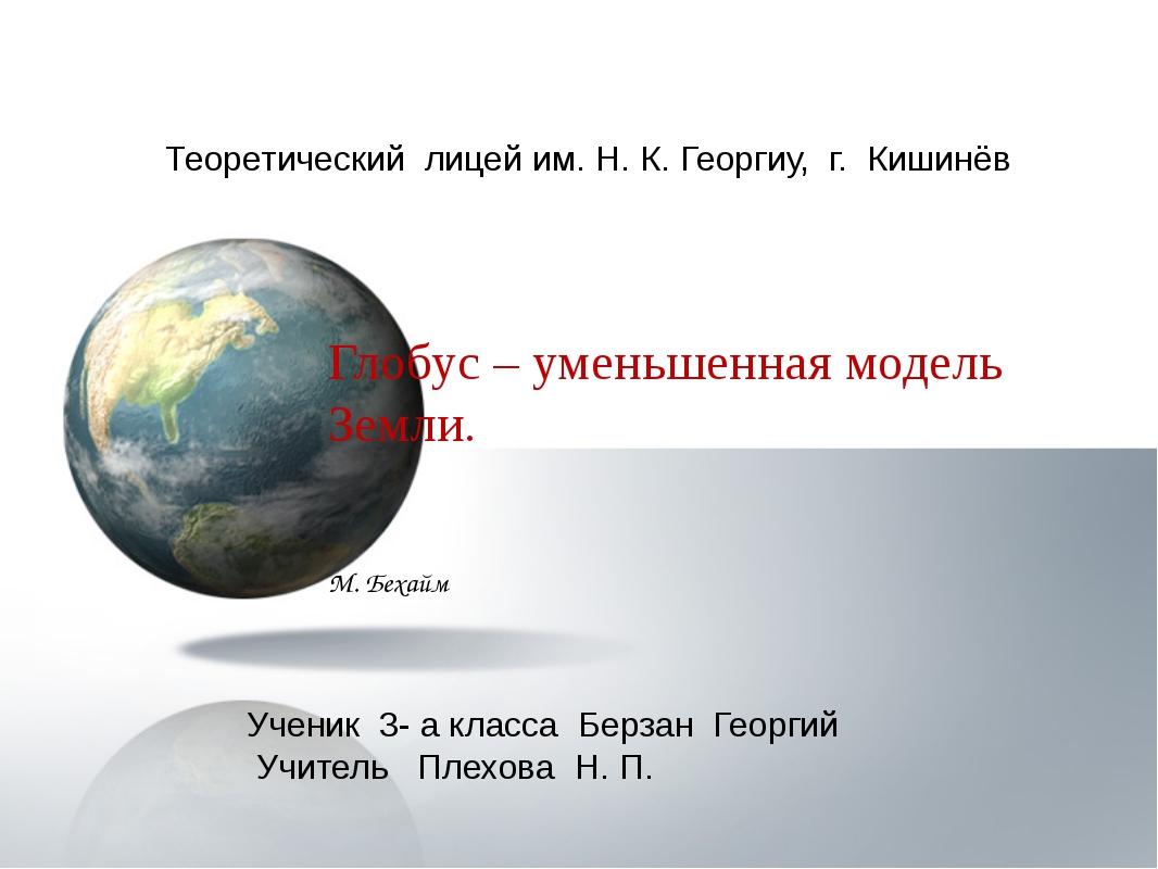 Глобус – уменьшенная модель Земли. М. Бехайм Теоретический лицей им. Н. К. Ге...