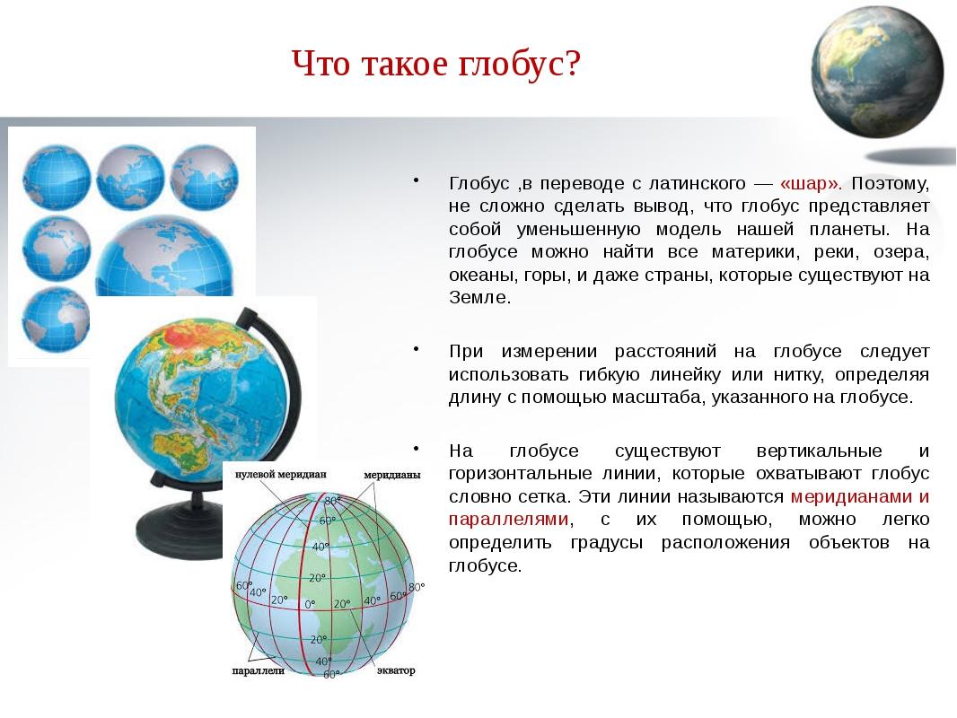 Что такое глобус? Глобус ,в переводе с латинского — «шар». Поэтому, не сложно...