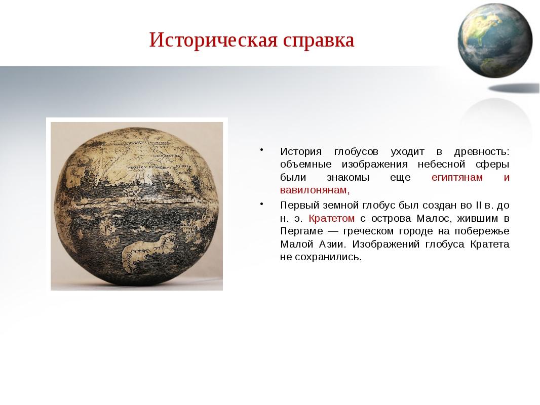 Историческая справка История глобусов уходит в древность: объемные изображени...