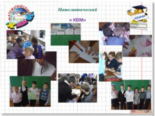 Математический « КВМ»