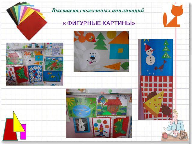 Выставка сюжетных аппликаций « ФИГУРНЫЕ КАРТИНЫ»