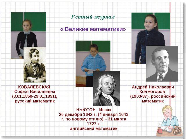 Устный журнал « Великие математики» КОВАЛЕВСКАЯ Софья Васильевна (3.01.1850-2...