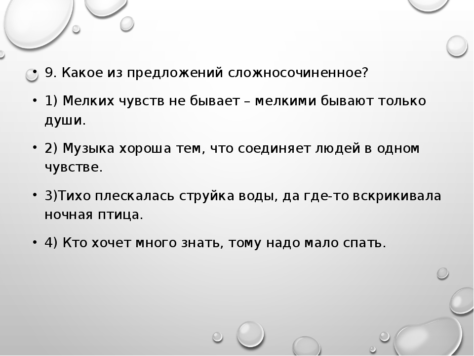 9. Какое из предложений сложносочиненное? 1) Мелких чувств не бывает – мелким...