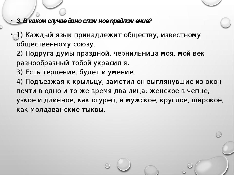 3. В каком случае дано сложное предложение? 1) Каждый язык принадлежит общест...