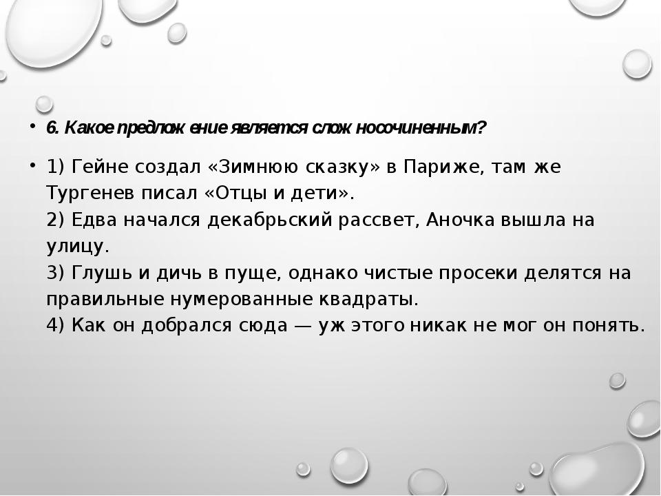 6. Какое предложение является сложносочиненным? 1) Гейне создал «Зимнюю сказк...