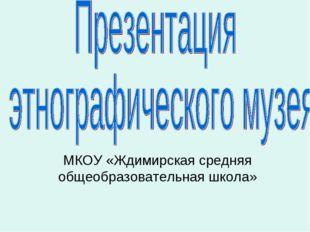 МКОУ «Ждимирская средняя общеобразовательная школа»