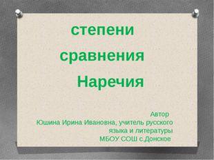 Автор Юшина Ирина Ивановна, учитель русского языка и литературы МБОУ СОШ с.До