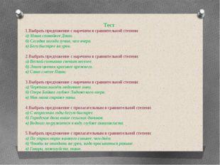 Тест 1.Выбрать предложение с наречием в сравнительной степени: а) Маша спокой