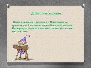 Домашнее задание. Найти и записать в тетрадь 7 – 10 пословиц со сравнительной