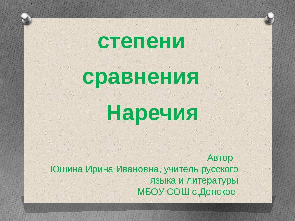 Автор Юшина Ирина Ивановна, учитель русского языка и литературы МБОУ СОШ с.До...