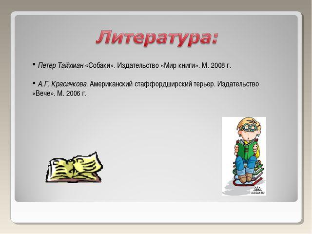Петер Тайхман «Собаки». Издательство «Мир книги». М. 2008 г. А.Г. Красичкова...