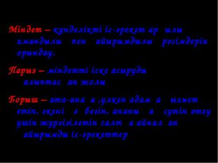 Міндет – күнделікті іс-әрекет арқылы имандылық пен қайырымдылық рәсімдерін ор