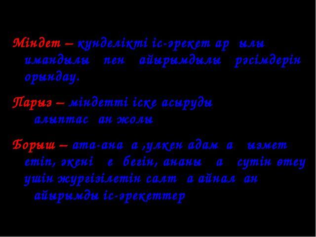Міндет – күнделікті іс-әрекет арқылы имандылық пен қайырымдылық рәсімдерін ор...