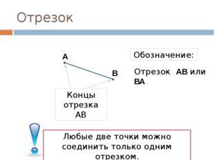 Отрезок А В Концы отрезка АВ Обозначение: Отрезок АВ или ВА Любые две точки м
