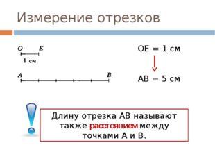 Измерение отрезков ОE = 1 см АВ = 5 см Длину отрезка АВ называют также рассто