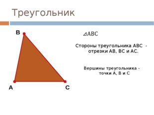 Треугольник C А В Стороны треугольника АВС - отрезки АВ, ВС и АС. Вершины тре