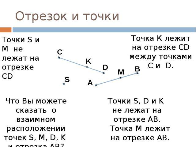 Отрезок и точки C D K M S Точка К лежит на отрезке CD между точками C и D. То...