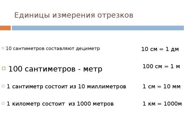 Единицы измерения отрезков 10 сантиметров составляют дециметр 100 сантиметров...