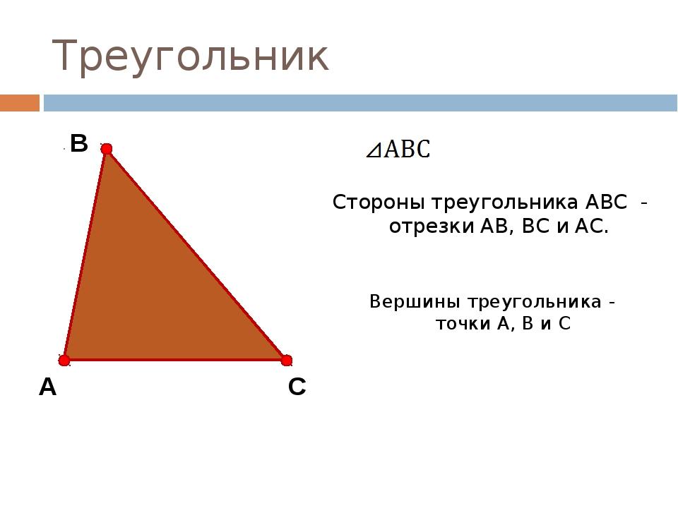 Треугольник C А В Стороны треугольника АВС - отрезки АВ, ВС и АС. Вершины тре...