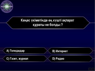 Кеңес үкіметінде ең күшті ақпарат құралы не болды:? A) Теледидар B) Интернет